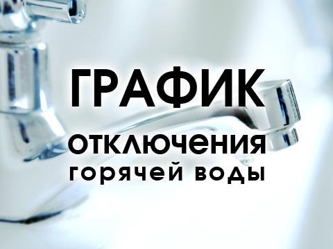 график отключения горячей воды дом 12 генерала кузнецова Мурманск Фотосалоны распечатка