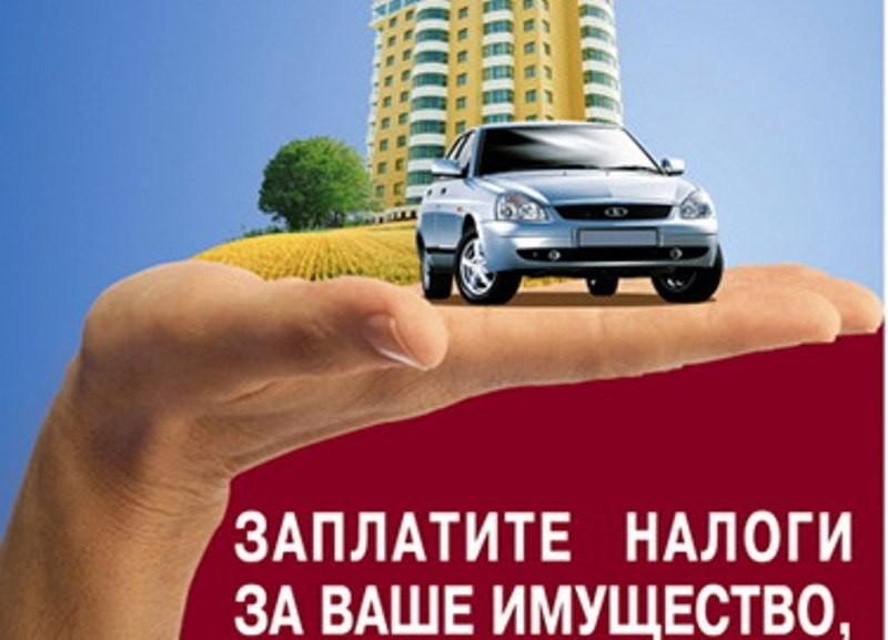 России должно налог на имущество и транспортный налог 2015 навыков решения задач